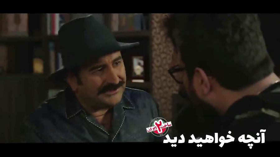 آنچه در قسمت 4 فصل 2 سریال ساخت ایران خواهید دید...