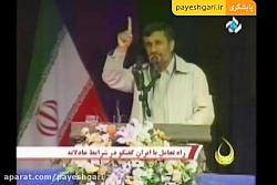 احمدی نژاد خطاب به غربی ها در مورد تحریم علیه ایران