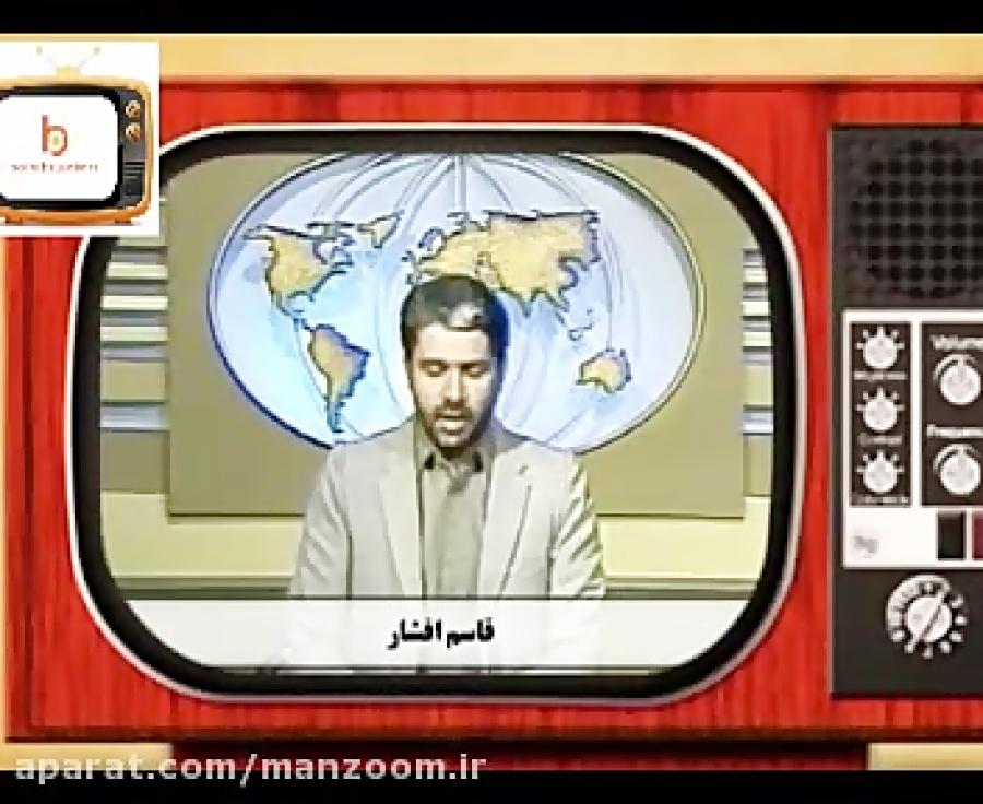گزیده ای از بهترین اجراهای مرحوم قاسم افشار گوینده خبر