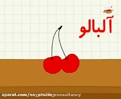الفبای فارسی شعر الفبا ...