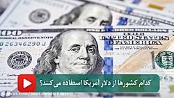 کدام کشورها از دلار امر...