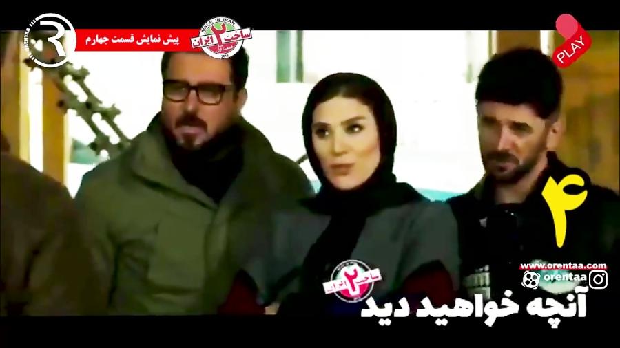 ساخت ایران 2 - قسمت 4 - پیش نمایش
