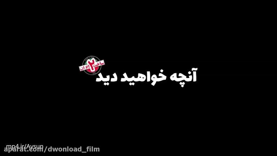 دانلود و خرید قانونی فیلم ساخت ایران 2 - قسمت 3