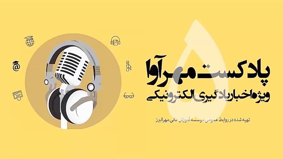 پادکست شماره 5 مهرآوا -ویژه اخبار یادگیری الکترونیکی