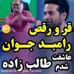 آهنگ عماد طالب زاده در ...