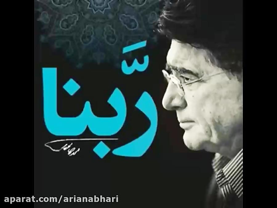 دعای ربنا با صدای محمدرضا شجریان