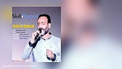 تیزر آهنگ جدید  محسن داداشی به نام شب و بارون