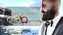 10 نکته از بازی GOD OF WAR