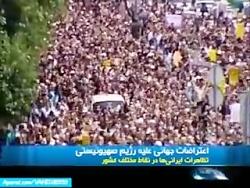 اعتراضات جهانی علیه رژیم صهیونیستی