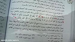 یا زهراء - (34) - اعلام بیزاری از عهد شکنی ها و بی وفایی ها - مبارزه علیه غاصبان فدک و منصب خلافت