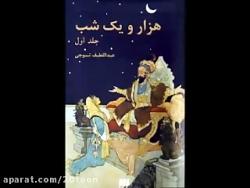 hezar o yek shab 7 18 کتاب صوتی داستان های هزار و یک شب