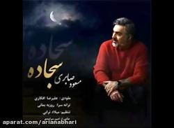 مسعود صابری به نام سجاد...