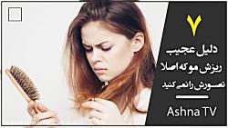 7 دلیل ریزش مو را بشناسی...