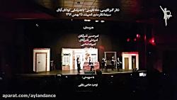 رقص بومی آذربایجانی خز...