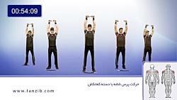 تمرین با دستگاه ورزشی ک...