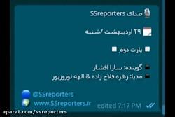 اخبار ورزشی  SSreporters