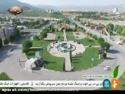 کلیپ معرفی استان کهگیلویه و بویراحمد