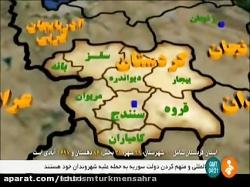 مناطق گردشگری کردستان2