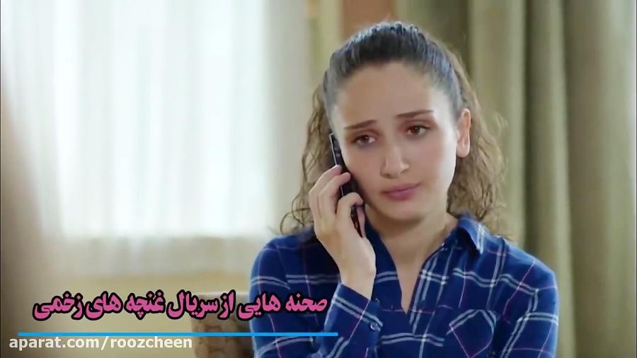 سریال ترکیه ای؛ سریال غنچه های زخمی (kirgin çiçekler)