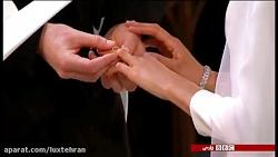 لحظه اهدای حلقه ازدواج ...