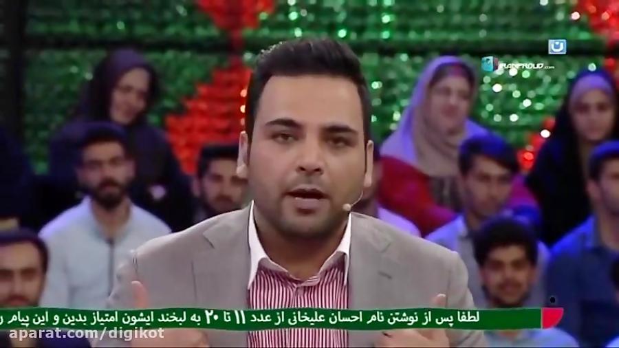 شوخی رامبد با عمه احسان علیخانی- نبینی ضرر کردی