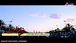کلیپ مرحبا یا شهر رمضان...