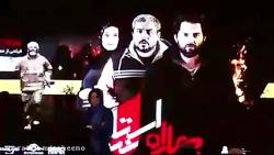 اکران خصوصی فیلم چهارراه استانبول