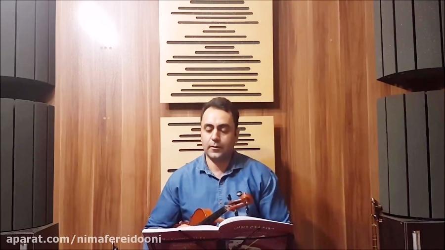 فیلم آموزش گوشه ی آواز ردیف دوم ابوالحسن صبا آواز ابوعطا ایمان ملکی ویولن