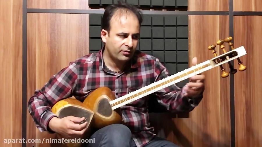 فیلم آموزش نغمه ی مخالف دستگاه سهگاه ردیف میرزا عبدالله نیما فریدونی تار