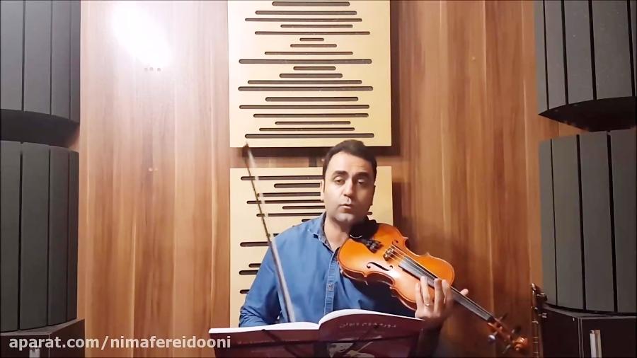 فیلم آموزش گوشه ی چهارمضراب ردیف دوم ابوالحسن صبا آواز ابوعطا ایمان ملکی ویولن