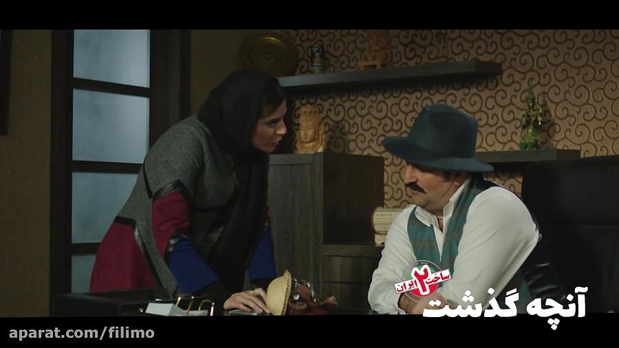 آنچه در قسمت 3 سریال ساخت ایران2 گذشت...