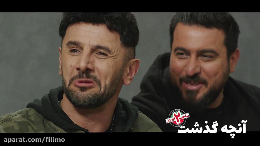 آنچه در قسمت 4 ساخت ایران 2 خواهید دید...