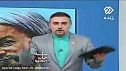 انتقاد شدید مجری تلویز...