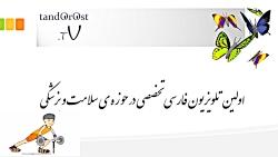 اولین تلویزیون فارسی ت...