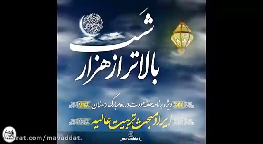 fdd64e733 فیلم: بالاتر از هزار شب.شب سوم ماه رمضان. حلقه مودت / ویدیو کلیپ | پرشین ناز