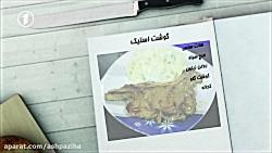 Ashpazi - Beef Steak - آشپزی - کبا...