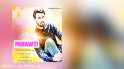 Mehran Afshar - Mibinamet - متن آهن...