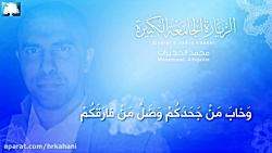 الزیارة الجامعة الكبیر...