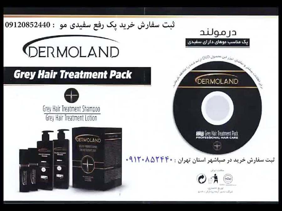 e02f9a0ca فیلم: درمان گیاهی سفیدی مو 5040 صباشهر تهران 09120852440 / ویدیو کلیپ |  پرشین ناز