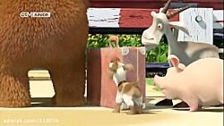 انیمیشن جنجالی ماشا و آ...