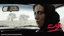 آنونس فیلم «ناخواسته»