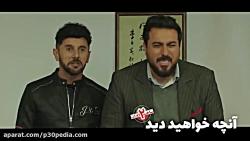 تیزر قسمت پنجم سریال ساخت ایران دو