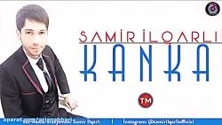 آهنگ ترکی 2018 - Samir İlqarlı