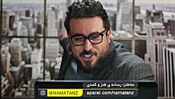نماطنز | مخ زدن به سبک محسن کیایی در سریال ساخت ایران