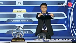 مراسم قرعه کشی مرحله 1/4 نهایی لیگ قهرمانان آسیا