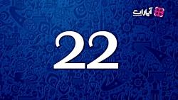 ۲2 روز تا آغاز جام جهانی...