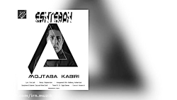 Mojtaba Kabiri - Eshtebah - متن آهن...