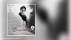 Mojtaba Kabiri - Bargard - متن آهنگ...