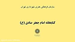 کتابخانه امام صادق ع (س...