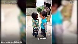 دعوای خشن دو کودک